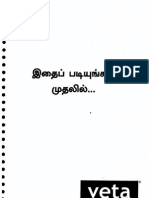 Meaning tamil english with pdf words