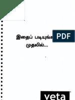 Veta Spoken English Material Download