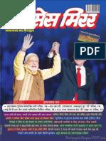Success Mirror - Hindi - June 2015