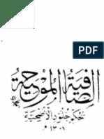 الصافيۃ الموحيۃ بحكم جلود الاضحيۃ
