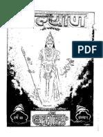 Dharm Ank Kalyaan Hanuman Prasad Ji Poddar Bhaiji Gita Press Gorakhpur