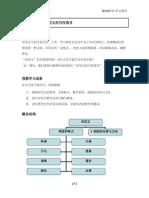 08 Interaksi _5.pdf