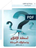 -لحظة الاقلاع وتساؤلات المرحلة -جاسم السلطان