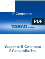 E Commerce in 2010