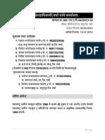 102 Nap-34 2013-14 Sindi Rly s.n.26 1.32 h r Prashant Namdeorao Maske