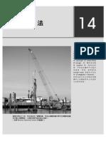 第14章能量法.pdf