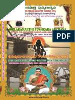 Chilakamarthi Pushkara Archana