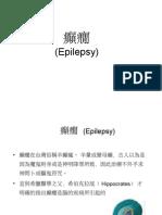癲癇(Epilepsy)