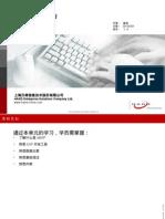 SAP技术培训系列-2-基础语法1