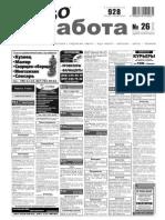 Aviso-rabota (DN) - 26/212/