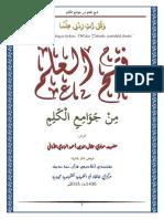 Fath Al-'Ilm Min Jawami' Al-Kalim