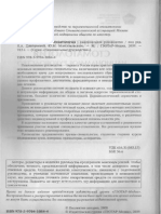 Дмитриева Л.А. - Терапевтическая Стоматология Национальное Руководство -2009