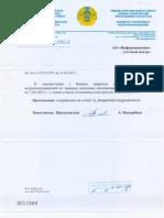 Перечень недропользователей по Твердым полезным ископаемым.pdf