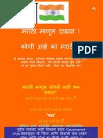 Maharshtra Maza Mi Maharashtra Cha