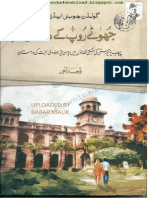 Jhootay Roop Ke Darshan by Raja Anwar Online-PDF-books.blogspot.com