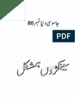 Jasoosi Duniya No. 80 - Sainkdon Hamshakal (Several likes
