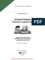 25823.pdf