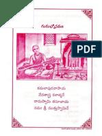 GurubhyomNamaha