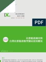 InsightXplorer Biweekly Report_20150715