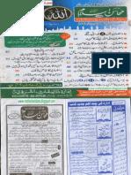 Mohasinay Islam July 2015 by Taleefate Ashrafia Multan Pakistan