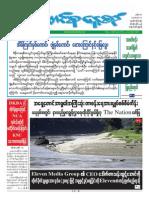 Union Daily_16-7-2015.pdf