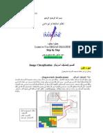 6- تصنيف وتحليل المرئية