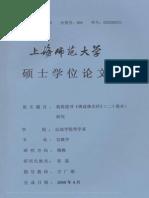 張磊-敦煌遺書佛說佛名經二十卷本研究