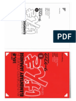 Genki I - Workbook - Elementary Japanese Course (With Bookmarks)