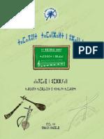 Théorie Musicale Simplifiée en Amazighe