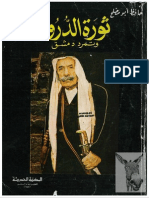 الجنرال أندريا, حافظ أبو مصلح - ثورة الدروز وتمرد دمشق.pdf