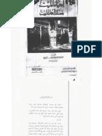 إحياء الميت بفضائل أهل البيت- للإمام السيوطي