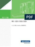 EKI-1221_1222_1224_user_manual(CH)_ed.1