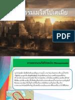 เมโสโปเตเมีย.pdf
