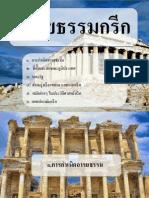 กรีก.pdf