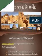 อินเดีย.pdf