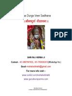 Maa Durga Veer Sadhana (श्रीजयदुर्गा वीरसाधना)