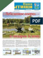 """Газета """"Наши Мытищи"""" №27(252) от 18.07.2015"""