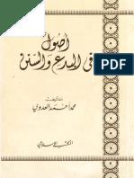 أصول في البدع والسنن-محمد العدوي.pdf