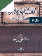 العلمانيون العرب وموقفهم من الإسلام - مصطفى باحو.pdf
