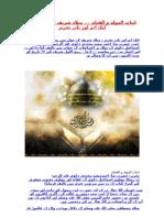 Arrange Meelad Ul Nabi (SAW) 4