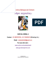 Shri Krishna Mahapurusha Stotram (श्रीकृष्ण महापुरुषस्तोत्रम्)