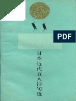 日本近代五人俳句选.pdf