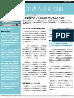 公立大学法人会計通信_07_2015-07
