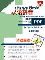Hanyu Pinyin_pinyin Fangan