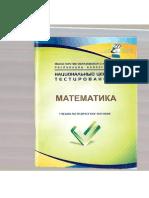 Math_2013