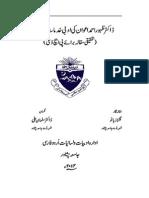 Dr Zahoor Ahmed Awan Ki Adbi Khidmat-Peshawar-2014