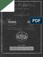 Urdu Main Sakhsiyat Nigari-Phd Thesis-BZU Multan