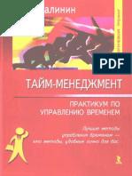 Сергей Калинин Тайм-менеджмент. Практикум По Управлению Временем (Слушала Его Видеолекцию)