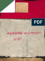 Saptashati Tika Markandeya Purana_3627 - Puran