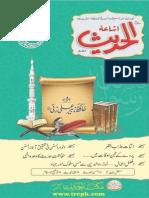 Al Hadith 125